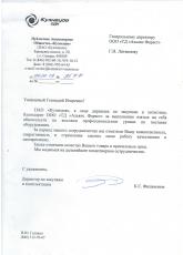"ПАО ""Кузнецов"""